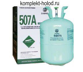 Фреон R507A Sanmei 11.3 кг