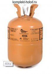 Фреон R404A Blowgrana 10.9 кг